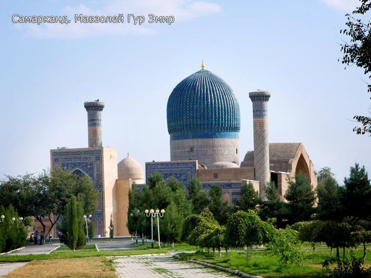 Древние города Узбекистана Самрканд Гур-Эмир